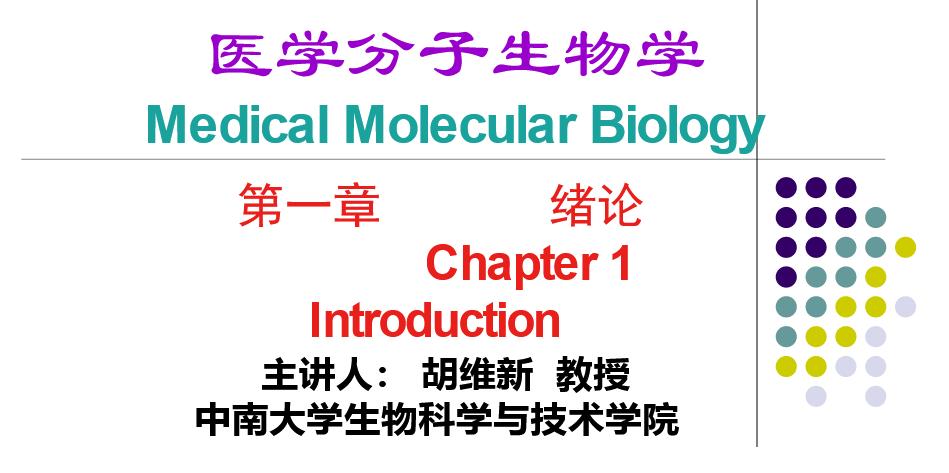 医学分子生物学-PPT课件