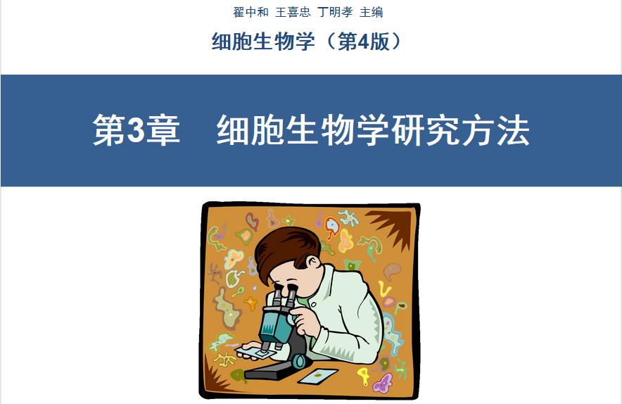 细胞生物学研究方法(翟中和第四版) 第三章